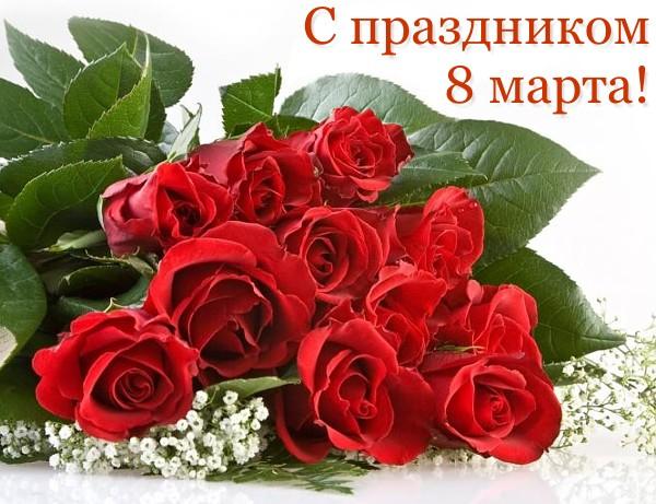 картинки марта поздравления с 8