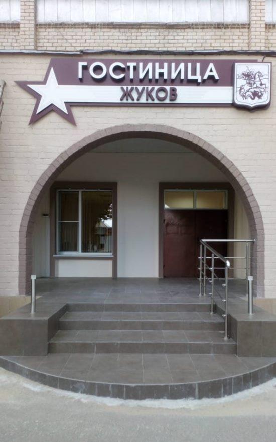Гостиница Жуков