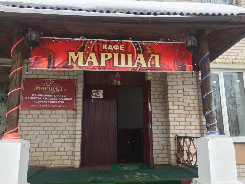 Кафе «Маршал»